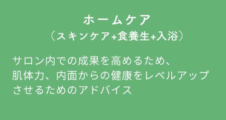 ホームケア(スキンケア+食事改善+入浴)